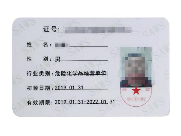 安全员证考试