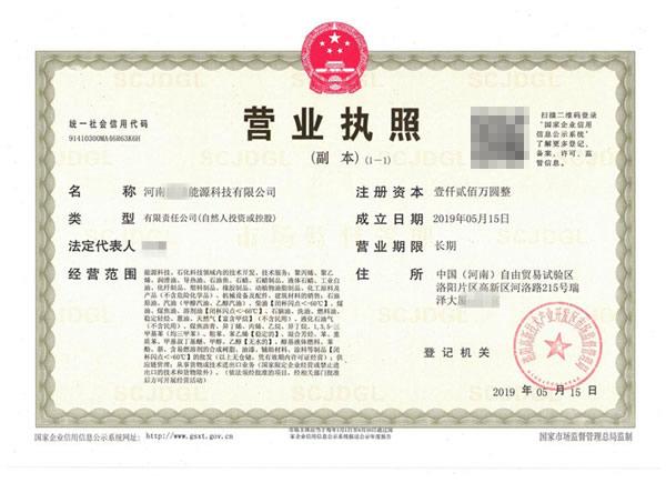 石化公司工商注册