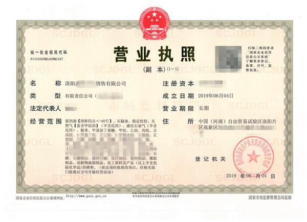溶剂油销售公司注册