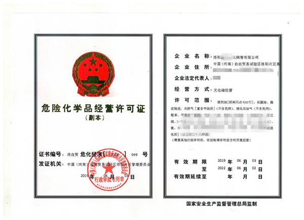 石化公司危险化学品经营许可证