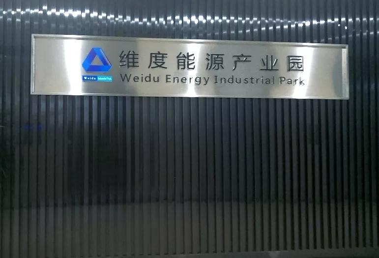 维度能源产业园
